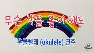 무슨색을좋아해도(산울림).우쿨렐레(ukulele)연주.…