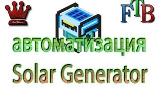 Автоматизация Solar Generator (Extra Utilities) MINECRAFT