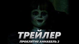Проклятие Аннабель: Зарождение зла - Трейлер на Русском | 2017 | 2160p