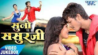 Suno Sasurji VIDEO JUKEBOX Rishabh Kashap (Golu) Bhojpuri Film Songs 2018 New
