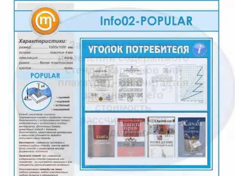 ИНФОРМАЦИОННЫЕ СТЕНДЫ изготовление на производстве РПФ