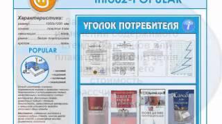 информационные стенды(Большой выбор информационных стендов в интернет магазине http://peredowik.ru/informatsionnye_stendy/?uid:000255746., 2015-08-09T08:40:06.000Z)