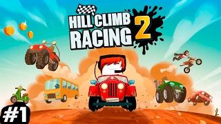 МАШИНКИ HILL CLIMB RACING 2 #1 ГОНКИ прохождение Игра