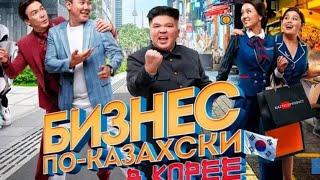 БИЗНЕС ПО КАЗАХСКИЙ В КОРЕЕ | Официально смотреть самый лучший кино 2020 кода