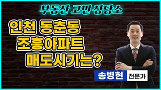 인천 동춘동 조흥아파트 계속 보유해도 될까? | 인천 …