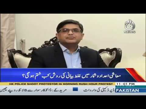 Hafeez Pasha Exclusive Interview | Pakistan Economy Watch With Imran Sultan | 11 Nov 2019 | Aaj News