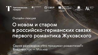 О новом и старом в российско-германских связях первого романтика Жуковского / Онлайн-лекция