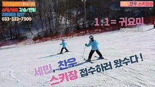 2021 세빈, 찬우 스키강습 2:1 [ 스키강습센터 …