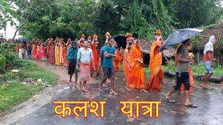 Durga Puja Kalash Yatra.कलश यात्र दुर्गा पुजा