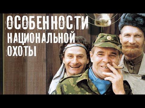 Особенности национальной охоты (фильм)