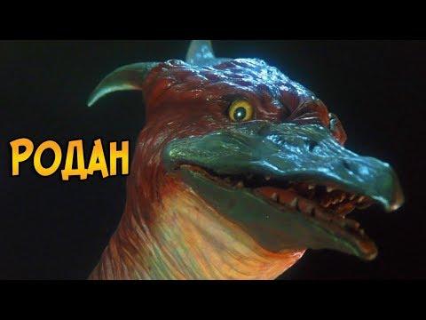 Родан из фильмов о Годзилле (способности, происхождение, данные из Годзилла 2: Король Монстров)