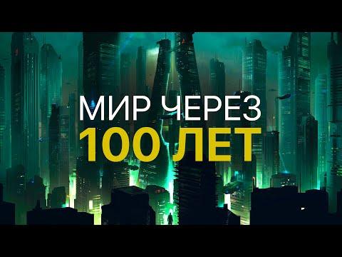 МИР ЧЕРЕЗ 100