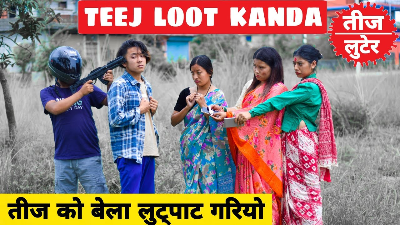 Teej Loot ||Nepali Comedy Short Film || Local Production || July 2021