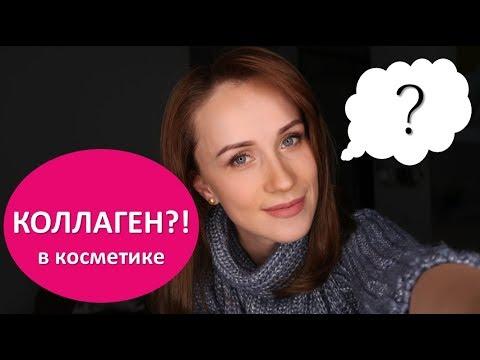 Коллаген в косметике?! Мифы и реальность
