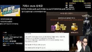 1/15 리니지2m 역대급 전장 신화잉크 역사서 바이움서버