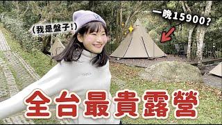 台灣最貴露營!「一泊五食」露營是什麼樣的生活😱|愛莉莎莎Alisasa
