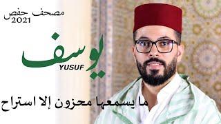 راحة المحزون والمهموم سورة يوسف كاملة برواية حفص هشام الهراز surah yusuf hicham elherraz