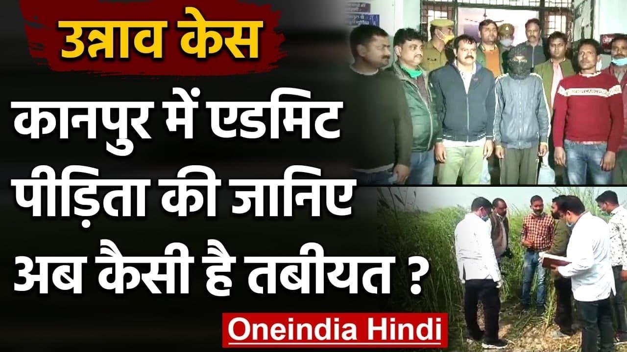 Download Unnao Case: Kanpur में भर्ती पीड़िता की हालत में सुधार, वेंटिलेटर सपोर्ट हटा | वनइंडिया हिंदी