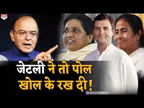 Rahul से क्यों चिढ़ीं हैं Mayawati और Mamata, ये है वजह !