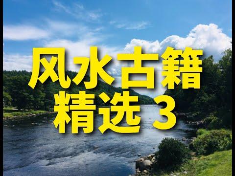 风水古籍精选 3(音频)
