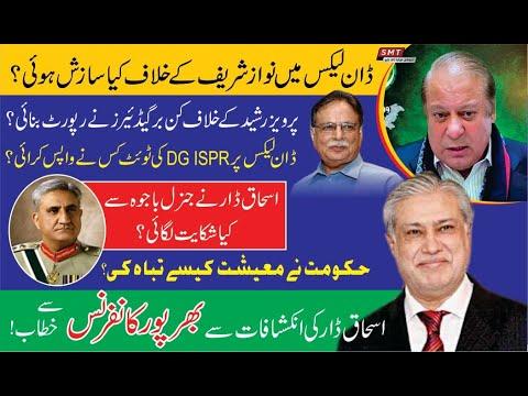 Ishaq Dar Speech and Press Conference NewYourk