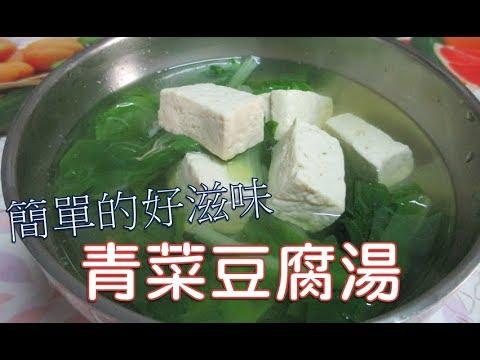 [家常菜] 青菜豆腐湯 小白菜的季節來啦!這簡單又美味的蔬菜湯是裴憫的最愛喔~ - YouTube