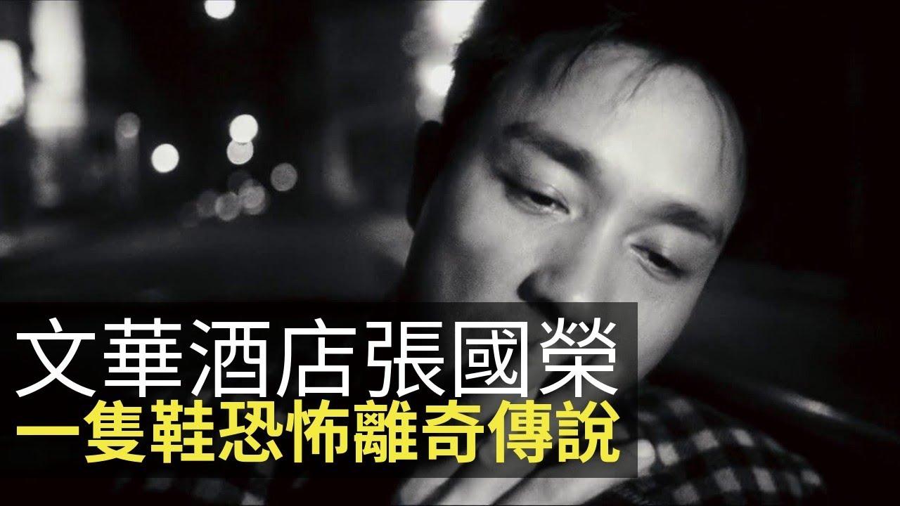 文華酒店張國榮一隻鞋恐怖離奇傳說!電單車無頭騎士傳聞!(魅影空間 D100) asi 2.1