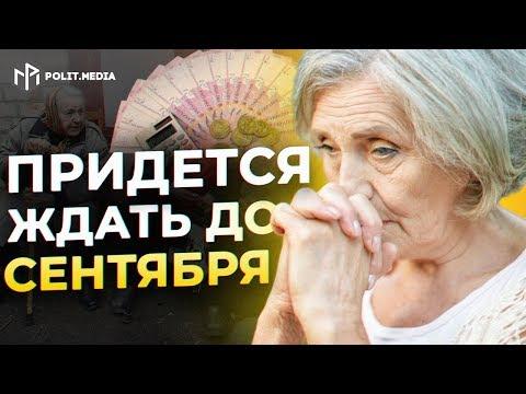 Индексацию пенсий в Украине проведут в сентябре!