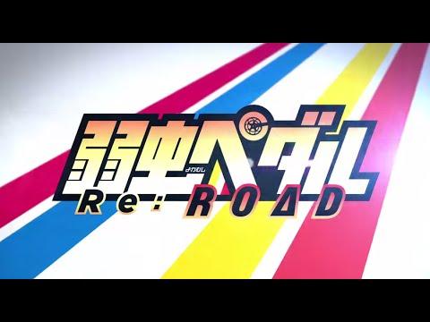 6/12(金)劇場公開『弱虫ペダル Re:ROAD(リロード)』予告編