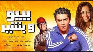 أحلى فيلم كوميدي  مصري  جودة عالية