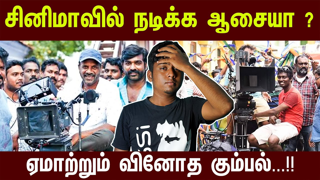 Upcoming Actor-மட்டும் இந்த வீடியோவை பார்க்கவும் | Cinefield Fresher Acting Chance in Tamil