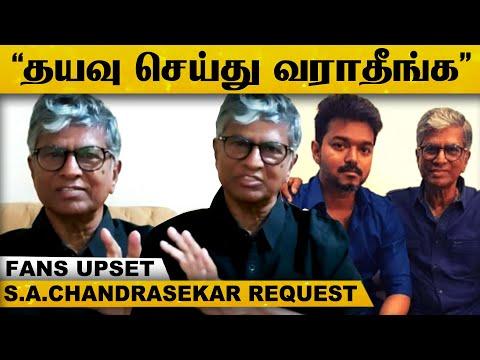 SHOCKING: தயவு செய்து வராதீங்க - இயக்குனர் SAC வெளியிட்ட வீடியோ..!   SA ChandraSekar   Tamil News HD