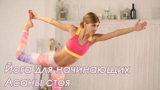 Йога для начинающих. Видео урок. Асаны стоя(В этом видео уроке представлены комплексы упражнений, подготавливающих к сложным асанам с балансами на..., 2014-01-12T15:07:39.000Z)