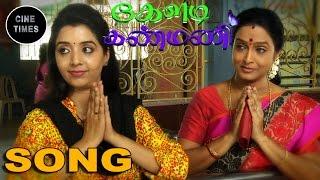 KELADI KANMANI SUN TV NEW TITLE SONG 03/06/15