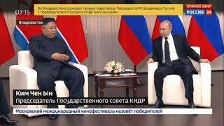 СРОЧНО! Переговоры Путина и Ким Чен Ына во Владивостоке