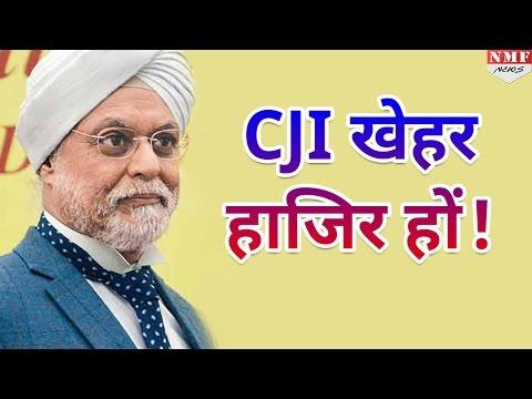 High Court के Judge ने CJI Kehar और Supreme Court के 6 जजों को पेश होने का दिया आदेश