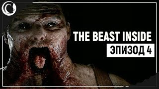 Жироманьяк  The Beast Inside Эпизод 4