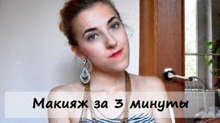 Макияж за 3 МИНУТЫ!!! + принципы легкого макияжа
