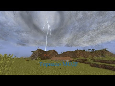 Мод на Торнадо Minecraft #мод на торнадо в майнкрафт