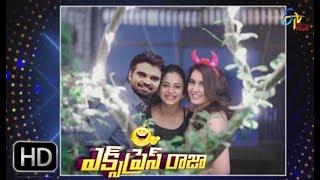 Express Raja   23rd January 2018   Full Episode 352   ETV Plus