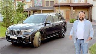 THE X7 Обзор и Тест-Драйв, разгон до 100 BMW X7
