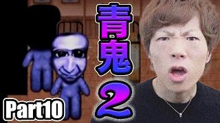 【青鬼2】Part10 - え?チャイム鳴らしたら青鬼2人になったんだけど・・・セイキンの実況プレイ!【セイキンゲームズ】 thumbnail