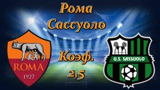 Рома Сассуоло Прогноз и Ставки на Футбол Италия 6 12 2020