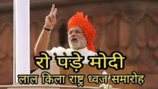 Video Lal kila Delhi Narendra Modi speech. रो पड़े मोदी। Lal kila letest news🇮🇳🇮🇳Jai hind download MP3, 3GP, MP4, WEBM, AVI, FLV Oktober 2018