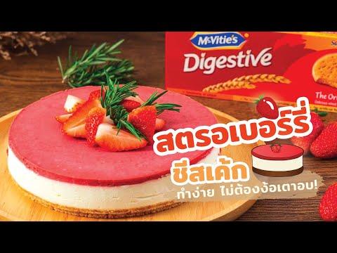 แจกสูตรฟรี ! Strawberry Cheesecake เค้กไม่ง้อเตาอบ | EP.5 SinoCookingClub season 3