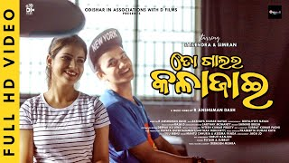 Download lagu To Galara KalaJai ¦ Official Video ¦Sailendra |R Ansuman Dash¦ Mantu|Asima|Pradipta¦OdishaR|DFilm