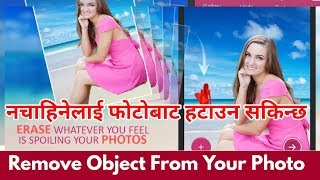 How To Remove Unwanted Object From Your Photo [In Nepali]