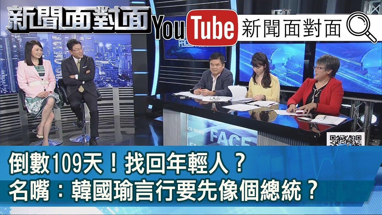 影片曝!太平島開發石油...!韓國瑜沒說「挖石油」?【新聞面對面】190924 - YouTube