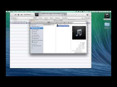 Как сделать Рингтон на Айфон (Ringtone on iPhone, Мелодия на iPhone 4,5,6,7)