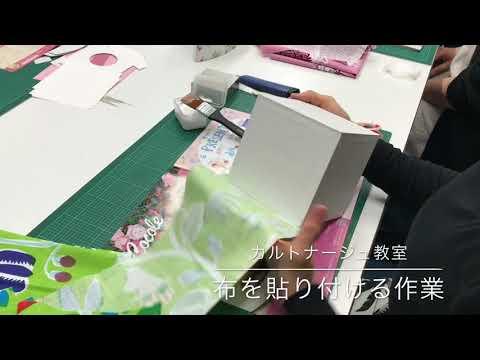 カルトナージュ教室 布を貼り付ける